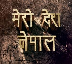 Mero Desh Nepal - My country Nepal